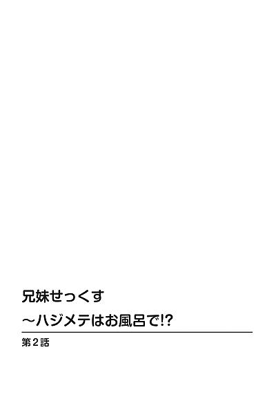 Kyoudai Sex ~Hajimete wa Ofuro de!?~ - part 2