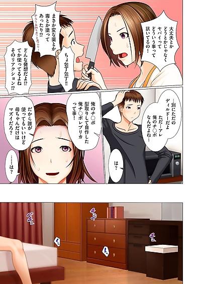 Musuko no Omocha ~Boshi o Tsunagu Haitoku no Yokubou~