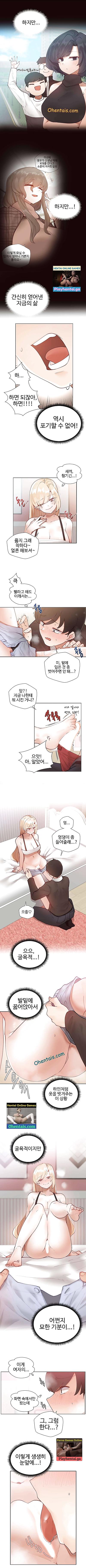 일진녀 과외하기 - ILJINNYEO TUTORING Ch.3 Korean
