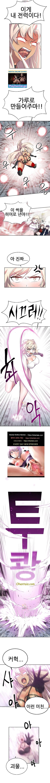 히어로 매니저 - HERO MANAGER Ch. 4-6 Korean - part 2